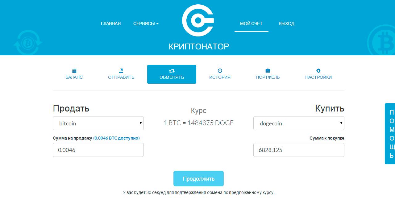 criptonator-obmen