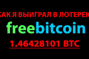 Лотерея Freebitco.in. Как я выиграл 1.46428101 BTC.