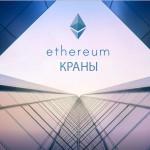 Ethereum краны
