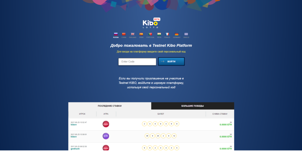 Kibo lotto nestnet