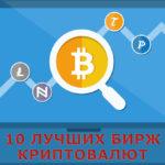 Top 10 Бирж криптовалют с партнерскими програмамми
